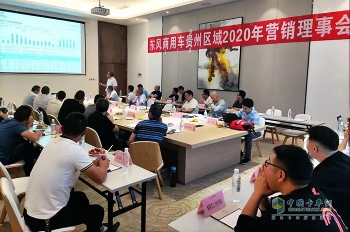 东风商用车贵州区域2020年营销理事会