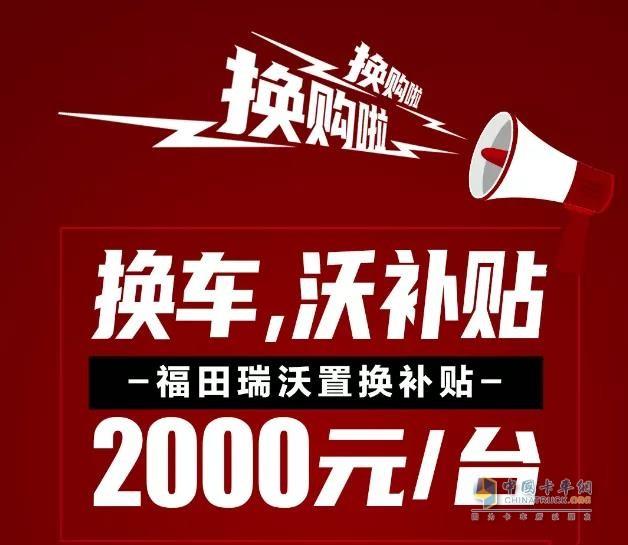 福田瑞沃出台2000元/台的换购政策