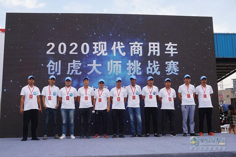 2020现代商用车创虎大师挑战赛启动