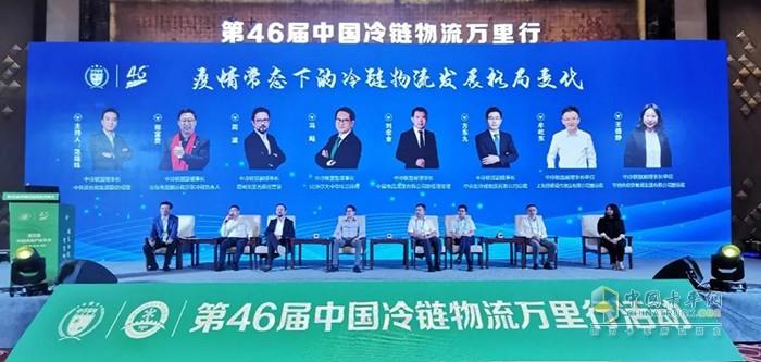第46届中国冷链物流万里行活动顺利举行