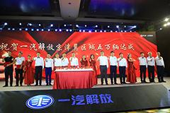 一汽解放京津冀区域5万辆庆典