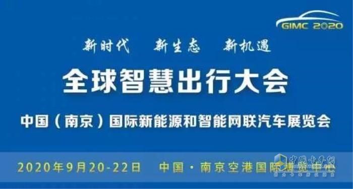 全球智慧出行大会暨中国(南京)国际新能源和智能网联汽车展览会