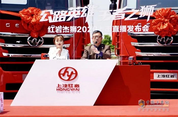 红岩杰狮2020网络直播发布会
