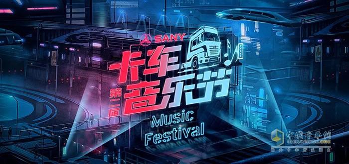 第二届卡车音乐节