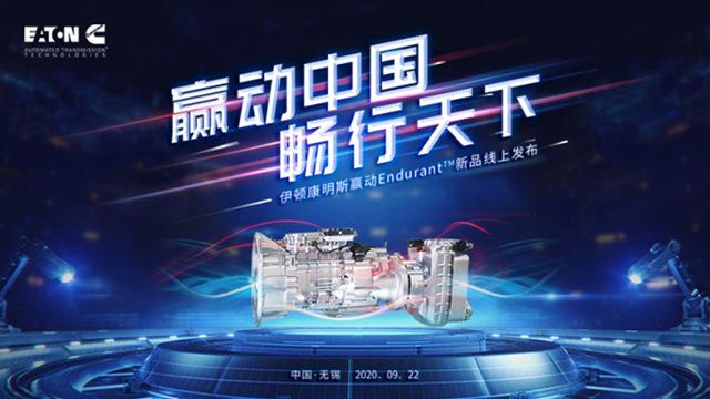 [直播回顾]赢动中国,畅行天下--伊顿康明斯赢动Endurant™新品线上发布