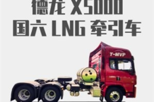 重卡圈的实力担当  德龙X5000国六LNG牵引车实力与颜值并存
