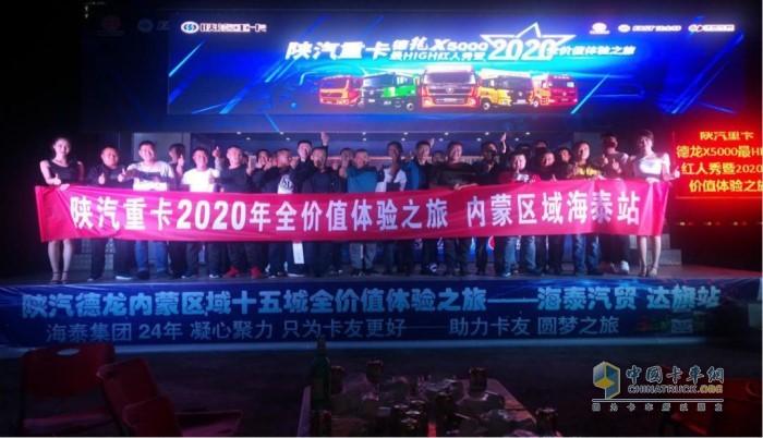 陕汽重卡内蒙区域举办了德龙X5000最High红人秀暨2020全价值体验之旅