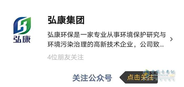 """""""弘康集团""""微信公众号。"""