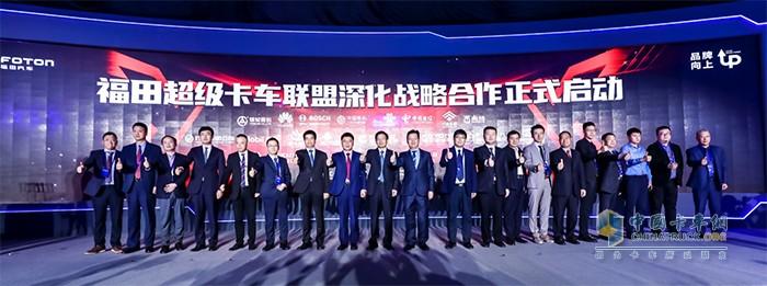 福田超级卡车联盟深化战略合作正式启动