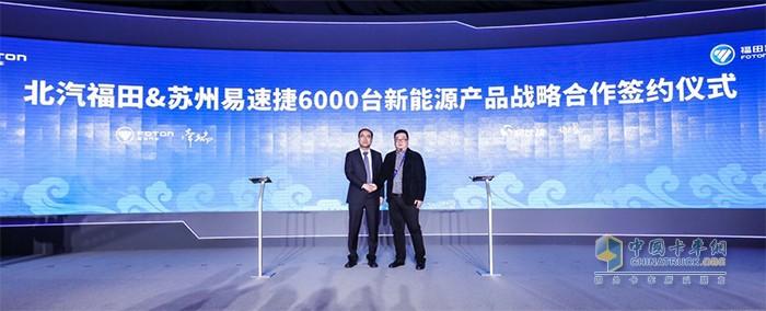 北汽福田&苏州易速捷6000台新能源产品战略合作签约仪式