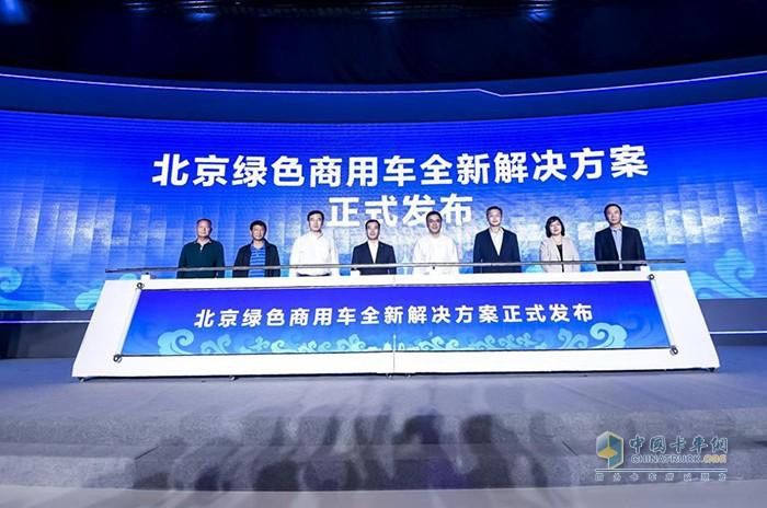 北京绿色商用车全新解决方案正式发布