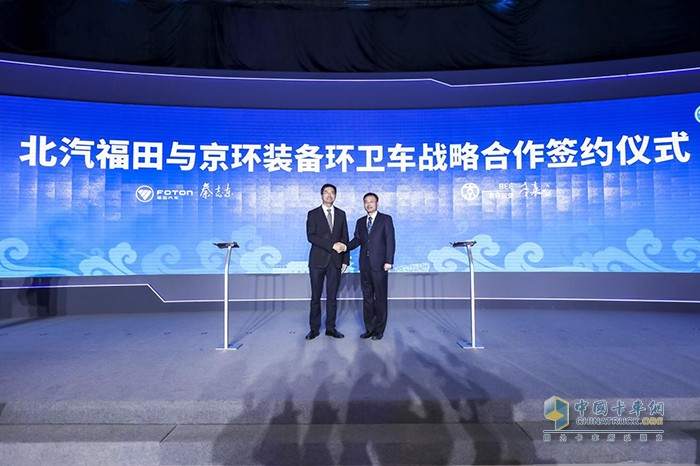 北汽福田与京环装备签订新能源环卫车战略合作协议