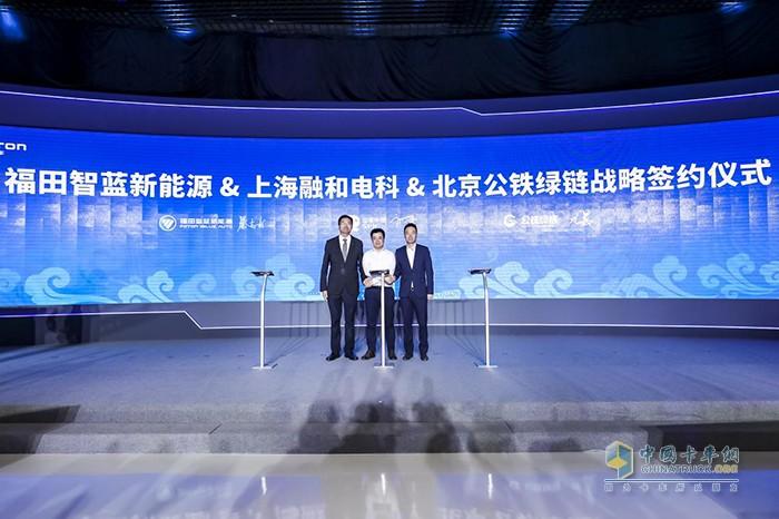 福田智蓝新能源与上海融合电科、北京公铁绿链联合签订了战略合作协议