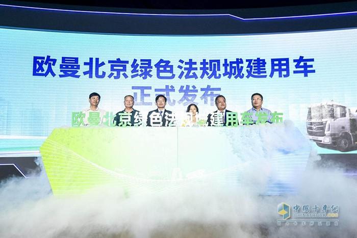 欧曼北京绿色法规城建用车发布
