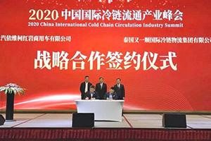 """智能高效、实力领""""鲜"""" 上汽红岩助力""""2020中国国际冷链流通产业峰会"""""""