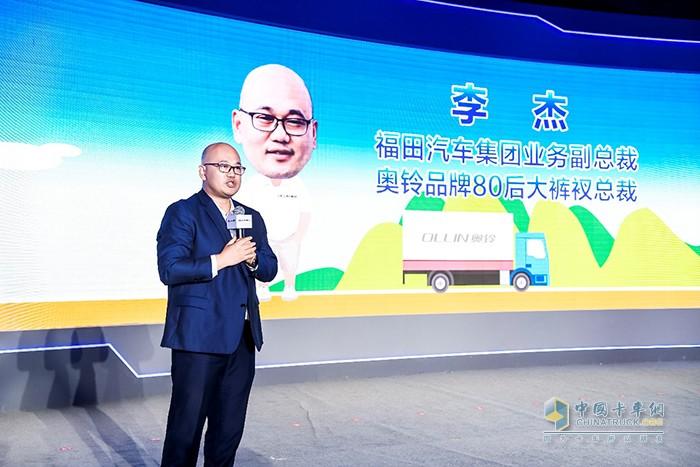 福田汽车业务副总裁、奥铃事业部总裁李杰
