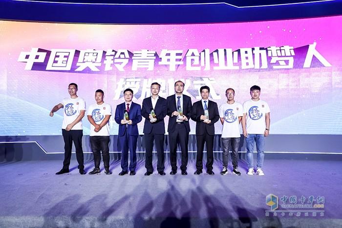 创业青年为中国奥铃青年创业助梦人授牌