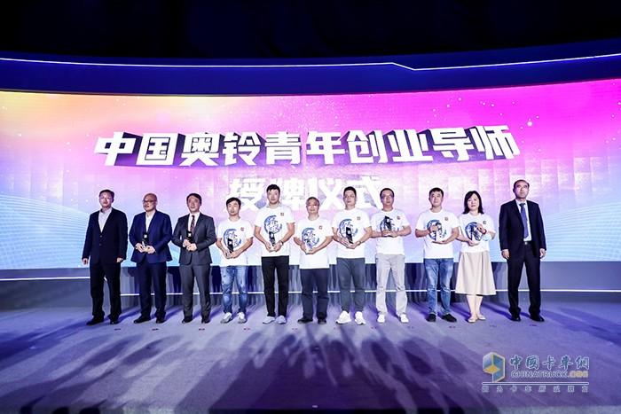 多位大咖将担任中国奥铃青年创业导师