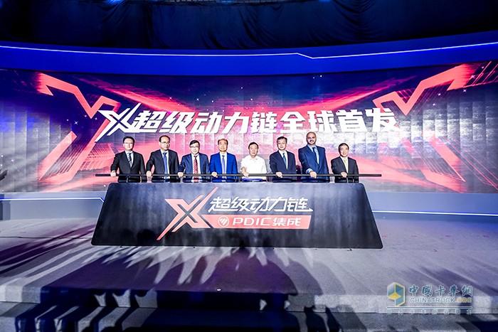 X超级动力链全球首发