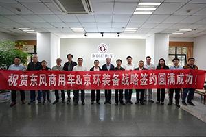 27年合作 超5000辆交付 东风商用车与京环装备展开战略合作