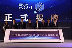 一汽解放赋界(天津)科技产业有限公司正式揭牌
