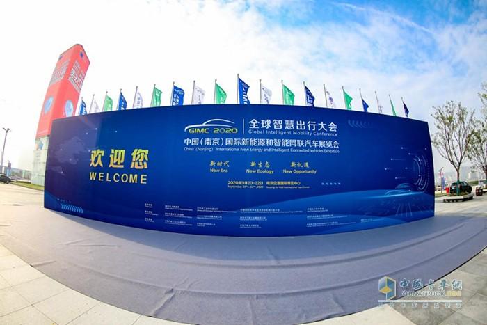 全球智慧出行大会暨中国(南京)国际新能源和智能网联汽车展览会(GIMC 2020)