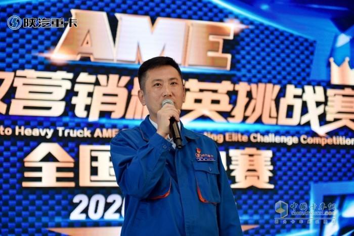 陕重汽销售公司总经理周琪致辞
