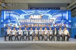 夯实基础 2020陕汽重卡AME极致营销精英挑战赛全国总决赛收官