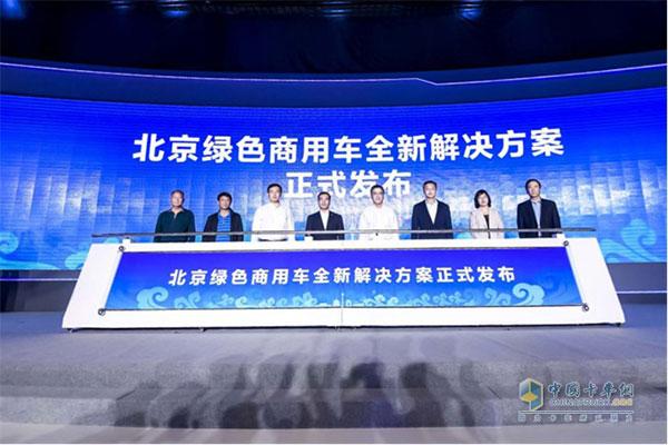 发布北京绿色商用车全新解决方案的  为什么是福田汽车?