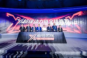 X超级动力链发布即热销  50台欧曼自动挡安全之星将助推清源集团降本增效