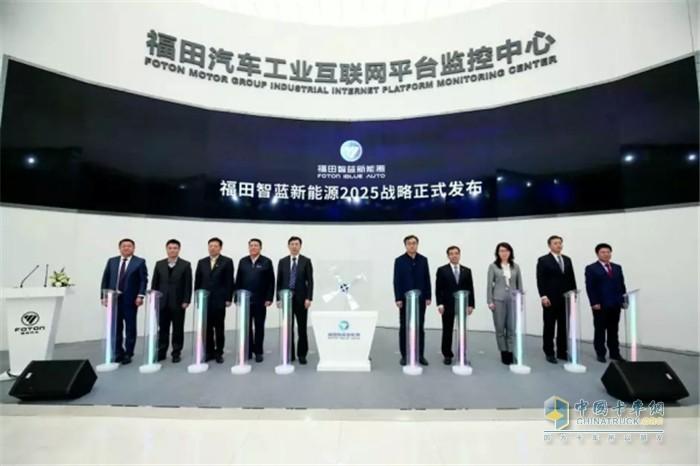 福田汽车发布智蓝新能源2025战略
