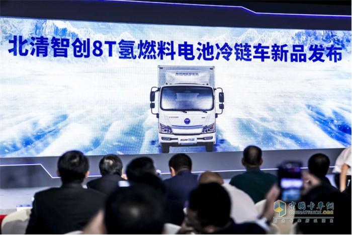 北清智创8T氢燃料电池l冷链车新品发布