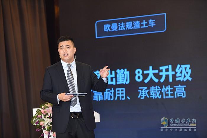 福田戴姆勒汽车营销公司副总经理、华北分公司总经理刘刚讲解欧曼法规城建用车
