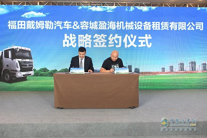 福田戴姆勒汽车与客户战略签约仪式