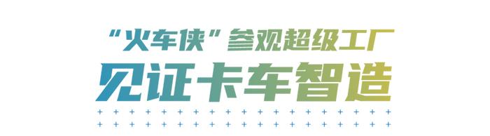 解放青汽即墨超级工厂