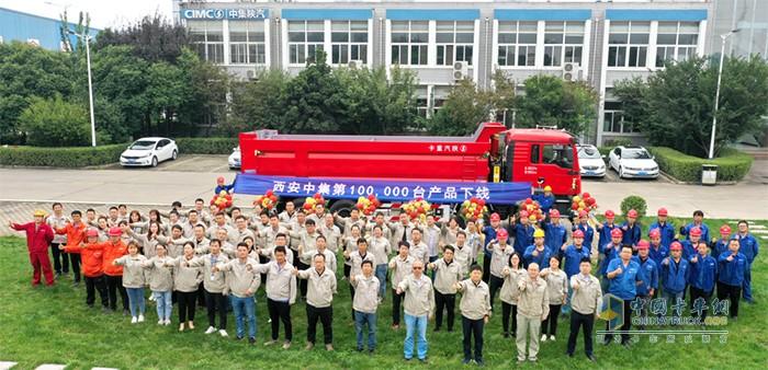 80余位员工代表共同见证了第十万台产品——标准版公路运输自卸车成功下线。
