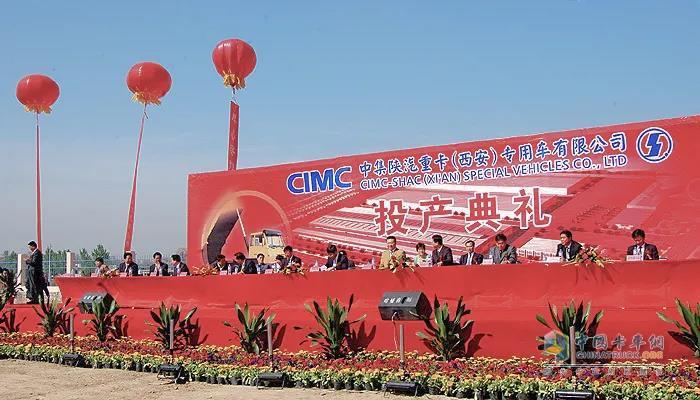 2007年4月18日,中集陕汽投产典礼