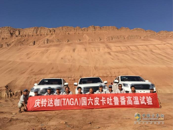 庆铃达咖(TΛGΛ)国六皮卡吐鲁番高温试验