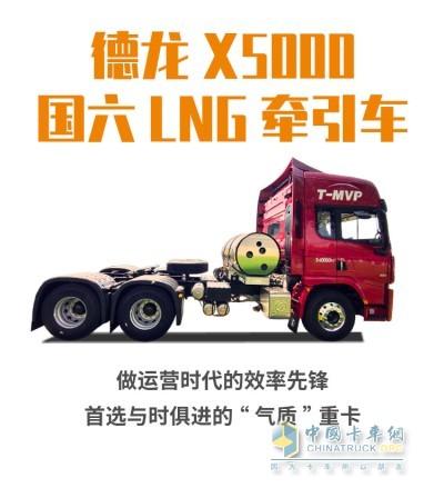德龙X5000国六LNG牵引车