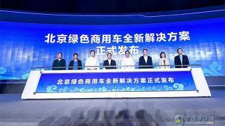"""首都用户有福了  福田汽车发布""""北京绿色商用车解决方案"""""""
