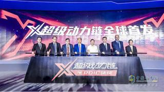 """福田汽车又出大招  """"X超级动力链""""全球首发"""