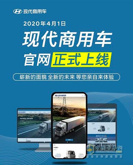 现代商用车全新官网上线