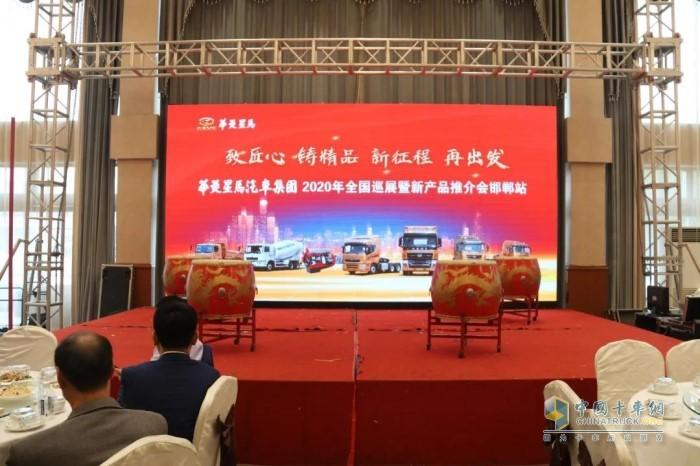 华菱星辰汽车集团2020年全国巡展暨新产品推介会邯郸站