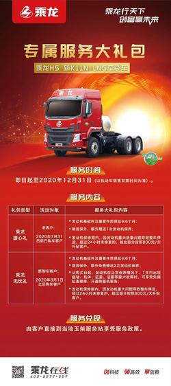 乘龙H5 新K11N LNG 牵引车服务政策