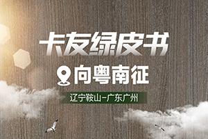 《卡友绿皮书》更新啦!鞍山直抵广州,教你拉硬货赚大钱!