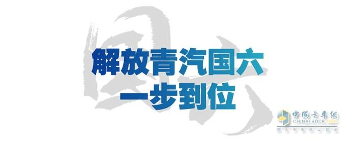 青岛解放国六牵引产品