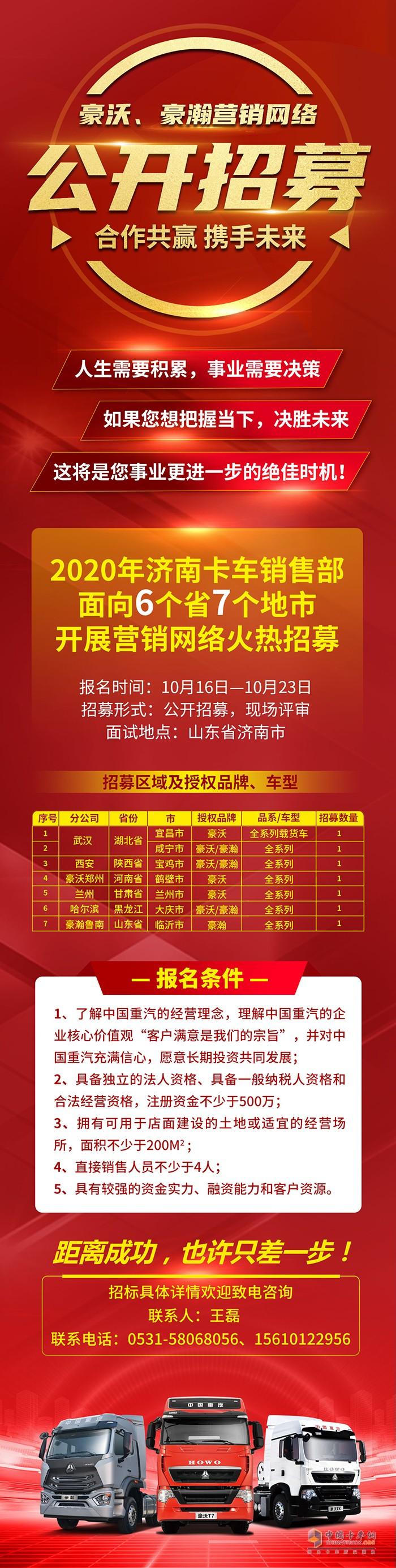2020年中国重汽济南卡车销售部