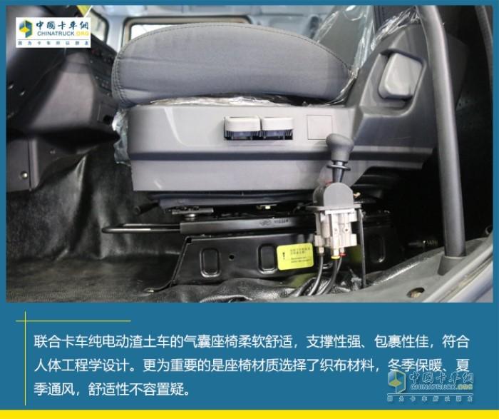 联合卡车纯电动渣土车配备了气囊座椅