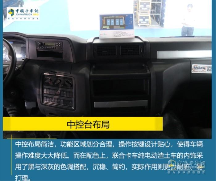 联合卡车纯电动渣土车中控台布局
