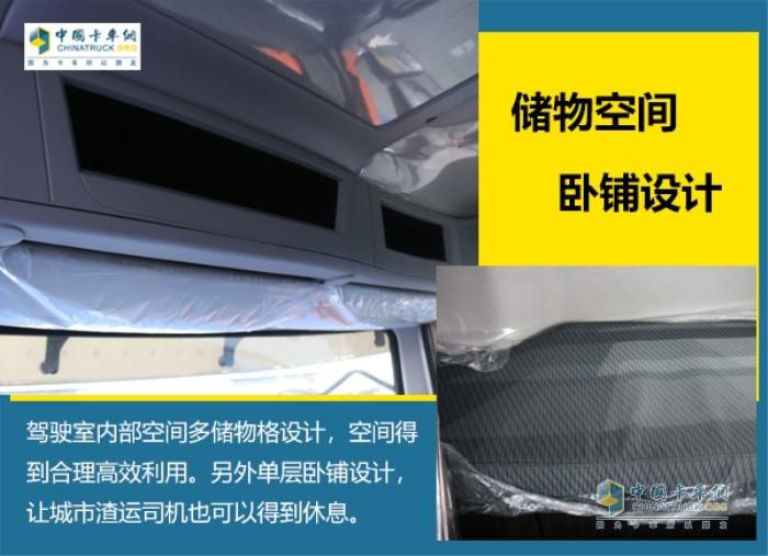 联合卡车纯电动渣土车储物空间